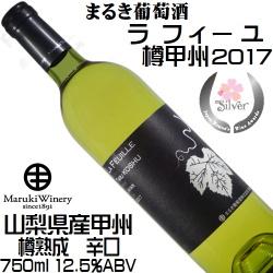 まるき葡萄酒 ラ フィーユ 樽甲州 2017 750ml [日本ワイン]