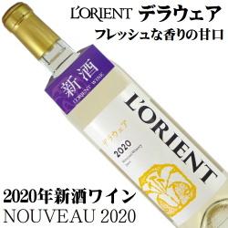 白百合醸造 新酒 デラウェア 2020 720ml