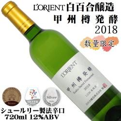 白百合醸造 ロリアン 甲州樽発酵 2018 720ml