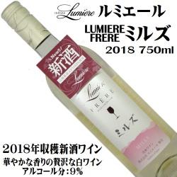 ルミエール フレール ミルズ 2018 750ml 2018年新酒ワイン