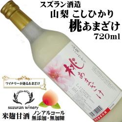 スズラン酒造 山梨 こしひかり 桃あまざけ 720ml [甘酒][もも味]