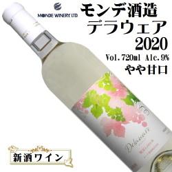 モンデ酒造 デラウェア 2020 720ml[新酒ワイン]