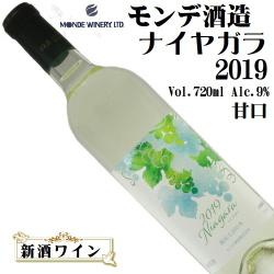 モンデ酒造 ナイヤガラ 720ml 2019年新酒