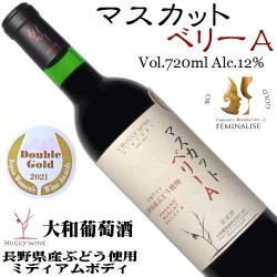 大和葡萄酒 マスカットベリーA 720ml [2021サクラアワードダブル金賞][2021フェミナリーズ世界ワイン・コンクール金賞受賞]日本ワイン]