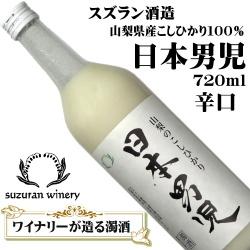 スズラン酒造 山梨のこしひかり 日本男児(濁酒) 720ml[だくじゅ][辛口][山梨の酒]