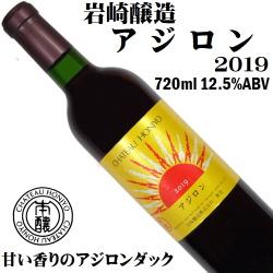 岩崎醸造 シャトーホンジョー アジロン 2019 720ml