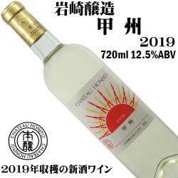 岩崎醸造 シャトーホンジョー 甲州 2019 720ml