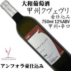 大和葡萄酒 ハギーワイン 甲州クヴェヴリ 壷仕込み 750ml 甲州辛口 日本ワイン