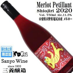 三養醸造 塩尻メルローペティアン 750ml 2020 [発泡性][日本ワイン][酸化防止剤無添加]