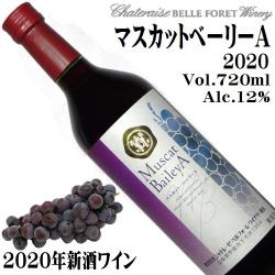 シャトレーゼベルフォーレワイナリー マスカット・ベリーA 2020 720ml[新酒ワイン][日本ワイン]