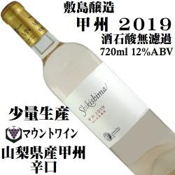 敷島醸造 甲州 酒石酸無濾過 2019 720ml