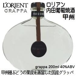 白百合醸造 ロリアン 内田葡萄焼酒(うちだぶどうやきしゅ) 甲州 200ml