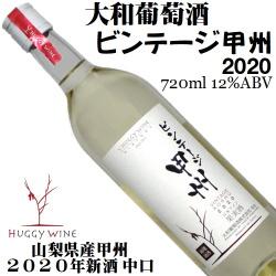 大和葡萄酒 ハギーワイン ビンテージ甲州 2020 720ml[日本ワイン]