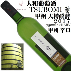 大和葡萄酒 ハギーワイン TSUBOMI 蕾 甲州 大樽醗酵 2017 720ml