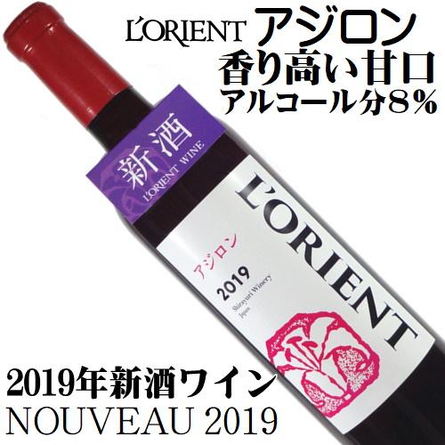 白百合醸造 ロリアン 新酒アジロン 2019 720ml