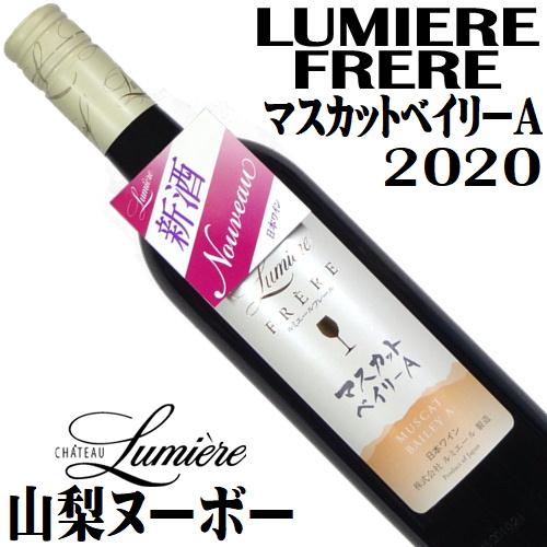 ルミエール フレール マスカットベイリーA 2020 750ml[日本ワイン][山梨ヌーボー][新酒ワイン]