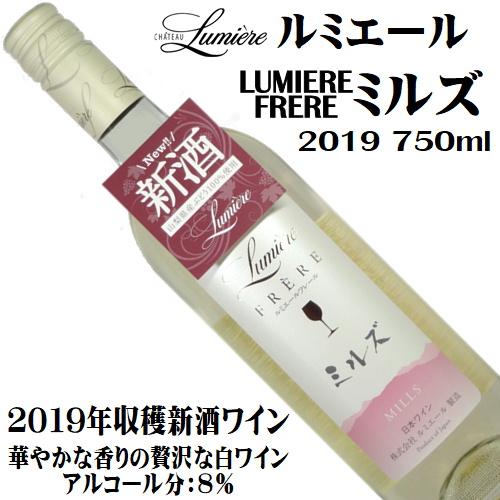 ルミエール フレール ミルズ 2019 750ml 2019年新酒ワイン