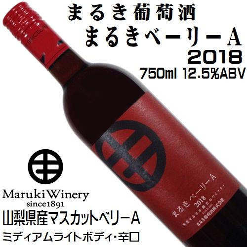 まるき葡萄酒 まるきベーリーA 2018 750ml
