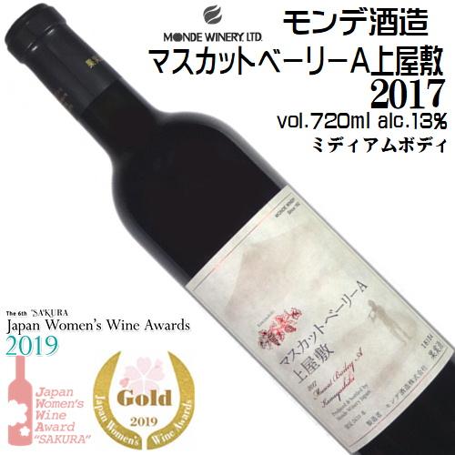 モンデ酒造 マスカットベーリーA上屋敷 2017 720ml 金賞受賞ワイン