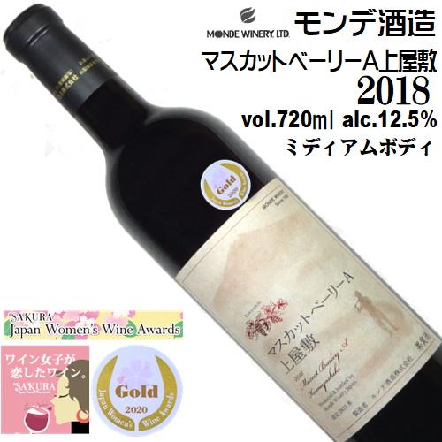 モンデ酒造 マスカットベーリーA上屋敷 2018 720ml