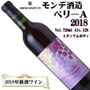 モンデ酒造 ベリーA 2018 720ml 山梨ヌーボー