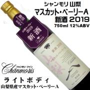 盛田甲州ワイナリー シャンモリ 山梨 マスカット・ベーリーA 新酒 2019 750ml