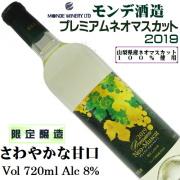 モンデ酒造 プレミアムネオマスカット 2019 720ml