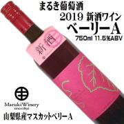 まるき葡萄酒 ベーリーA 2019 750ml 山梨ヌーボー