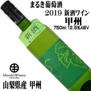 まるき葡萄酒 甲州 750ml 2019 山梨ヌーボー