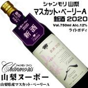 盛田甲州ワイナリー シャンモリ 山梨 マスカット・ベーリーA 新酒 2020 750ml