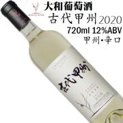 大和葡萄酒 ハギーワイン 古代甲州 辛口 2020 720ml [日本ワイン][山梨ワイン]