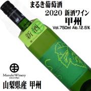 まるき葡萄酒 甲州 750ml 2020 山梨ヌーボー