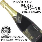 アルプスワイン あじろんスパークル 720ml 赤スパークリングワイン [日本ワイン]