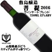 敷島醸造 菩提ヴィンヤードブレンド 2016 720ml
