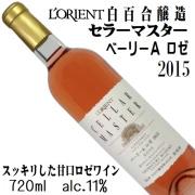 白百合醸造 ロリアン セラ—マスター ベーリーA ロゼ 2015 720ml