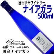 盛田甲州ワイナリー シャンモリワイン ナイアガラ 500ml 極甘口白ワイン