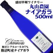 盛田甲州ワイナリー シャンモリ 丸山農園 ナイアガラ 500ml 極甘口白ワイン