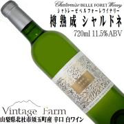 シャトレーゼベルフォーレワイナリー 樽熟成 シャルドネ 720ml (ヴィンテージファーム醸造)