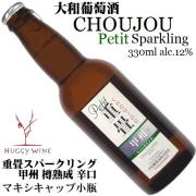 大和葡萄酒 ハギースパーク CHOUJOU 重畳 プチ 甲州樽熟成 スパークリング 辛口 330ml