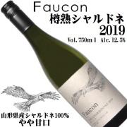 浜田株式会社 フォコン 樽熟シャルドネ 2019 750ml[日本ワイン]