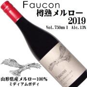 浜田株式会社 フォコン 樽熟メルロー 2019 750ml[日本ワイン]