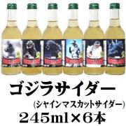 ヤマフジ ゴジラサイダー(シャインマスカットサイダー) 245ml×6本 [炭酸飲料]