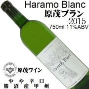 原茂ワイン 原茂ブラン 甲州 750ml 2015 日本ワイン