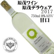 原茂ワイン ハラモ・デラウェア 2017 甘口 750ml