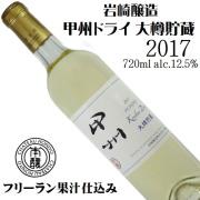 岩崎醸造 ホンジョ— 甲州ドライ 大樽貯蔵 2017 720ml 辛口白ワイン