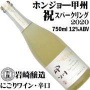 岩崎醸造 ホンジョー甲州 祝 スパークリング 2020 750ml [日本ワイン]
