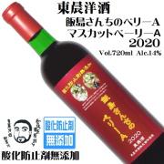 東晨洋酒 飯島さんちのベリーA 2020 720ml 酸化防止剤無添加