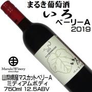 まるき葡萄酒 いろ ベーリーA 2019 750ml