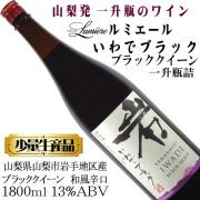 ルミエール 岩手ブラック 1800ml(一升瓶) 樽熟成 辛口 日本ワイン