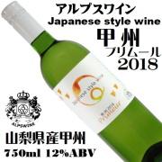 アルプスワイン ジャパニーズスタイルワイン 甲州プリムール 2018 750ml 日本ワイン